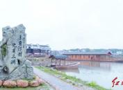 福建省长汀县三洲古镇——奏响乡村振兴协奏曲