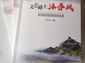 《文艺路上沐春风——梁玉清民间文艺作品集》出版