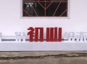"""上杭县古田镇""""福村五龙""""初心邮局开业"""