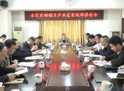 龙岩市永定区积极推进蝴蝶兰产业发展