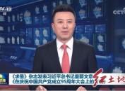 《求是》杂志发表习近平总书记重要文章《在庆祝中国共产党成立95周年大会上的讲话》