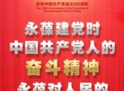 永葆建党时中国共产党人的奋斗精神,永葆对人民的赤子之心
