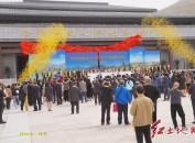 河南省洛阳客家之源纪念馆开馆仪式隆重举行