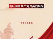 百名閩西共產黨員英烈風采【5】馬永昌:木匠出身的革命者