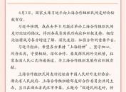 习近平向上海合作组织民间友好论坛致贺信