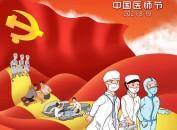 福建省龙岩人民医院祝所有医务工作者医师节快乐
