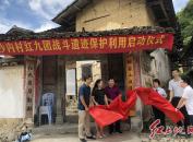 龙岩市新罗区白沙镇内村村举行红九团战斗遗迹保护利用启动仪式