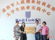 龙岩市退役军人就业创业培训基地在闽西职业技术学院挂牌