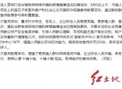 中国人寿上杭县支公司开展打击治理电信网络诈骗、跨境赌博户外宣传活动