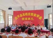 福建省武平县十方镇高梧片区举行2021奖教奖学金颁奖典礼