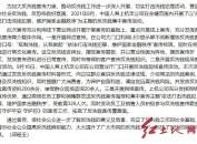 中国人寿上杭支公司开展2021年反洗钱集中宣传活动