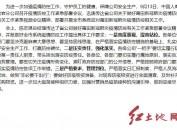 中国人寿龙岩分公司紧急部署新冠肺炎疫情防控工作