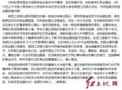 传承红色金融基因  弘扬优秀金融文化  ——中国人寿龙岩分公司组织客户参观闽西工农银行旧址