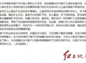 """中国人寿永定支公司  开展""""不忘初心 守护美好""""客户联谊活动"""