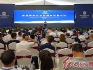 福建龙岩市新罗区武平商会首届发展论坛成功在龙岩市举办