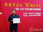 """连城四堡马力荣获""""红古田""""杯红色文化创意产品大赛一等奖"""