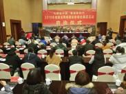 【新春走基层】  2019年福建省网络媒体新春走基层活动启动仪式在泰宁县举行