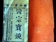 福建连城县四堡雕版古镇发现文华堂《医宗宝镜》古籍