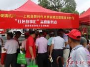 """上杭史志在文化科技衛生集中""""三下鄉""""活動中""""火""""起來"""