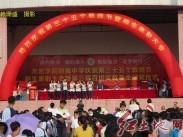 龍巖學院附中舉行2019教師節暨師生表彰大會