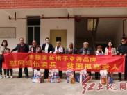 武平县爱心企业春节前为大禾镇困难老人献爱心、送温暖
