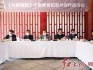 福建省龙岩市举办《味传闽西》十集美食纪录片创作座谈会