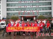武平縣平川街道——倡導綠色出行巾幗代表在行動