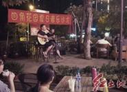 清爽!龙岩城区四角花园夏日音乐沙龙——给夏夜加点料
