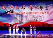 """福建龙岩市第一医院举办""""不忘初心,牢记誓言""""首个中国医师节晚会"""