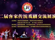 第二届客家传统戏剧交流展演周在福建武平开幕