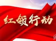 红土先锋  龙岩人民医院——龙医心向党 共筑健康梦
