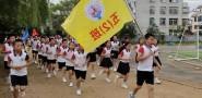 福建连城县莒溪中心小学举办首届跑操比赛