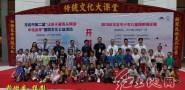 """龍巖市博物館主辦第二屆""""讓孩子暑假從網游中走出來""""圍棋文化公益活動"""