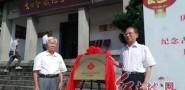 全国、福建省关心下一代教育基地在上杭古田揭牌