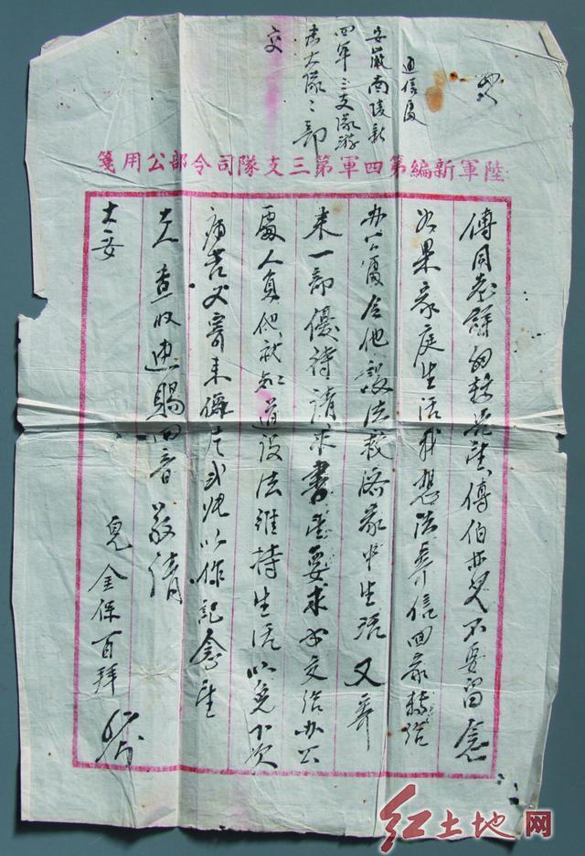 杨金保写给父亲的信
