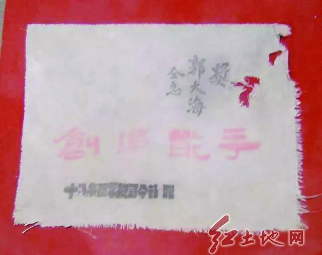八路军总部颁给郭大海的布奖状