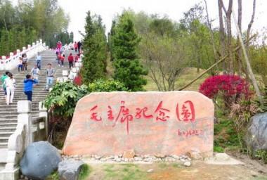 古田毛主席纪念园