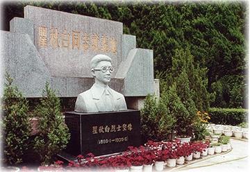长汀县瞿秋白烈士纪念馆
