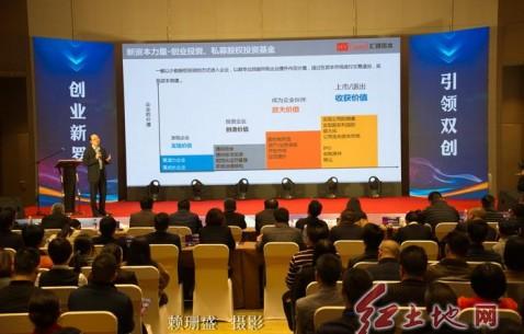 福建省龙岩市新罗区举办龙津创业英雄汇第一季路演活动