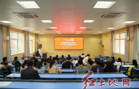 闽西职业技术学院召开2019年产教融合工作交流会