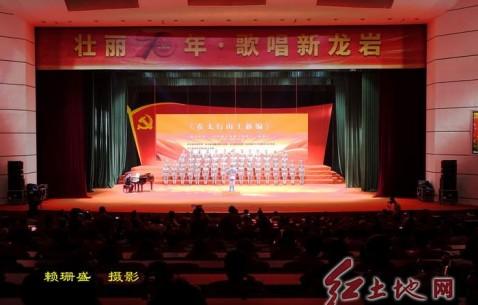 """福建龙岩市举办""""壮丽七十年,歌唱新龙岩""""合唱首场比赛"""