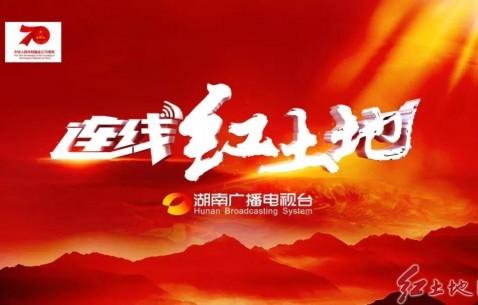 湖南广播电视台大型直播节目《连线红土地》走进上杭