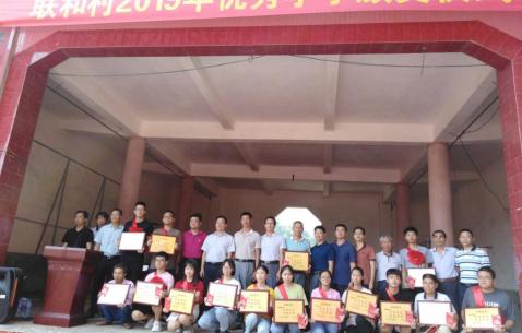 龙岩市永定区大溪乡联和村举行2019年度优秀学子颁奖仪式