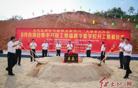 龙岩市永定区8月份集中开竣工项目5个 总投资6.3亿元