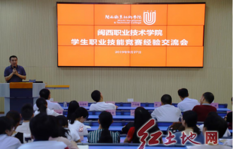 闽西职业技术学院召开职业技能大赛指导经验交流会