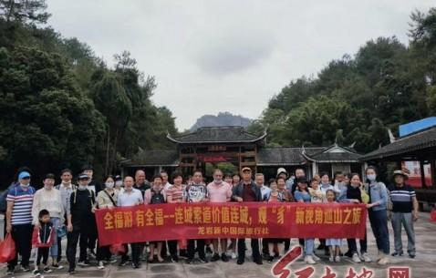 """龙岩新中国际旅行社——组团游""""客家神山"""",强力支持旅游业复工复产"""
