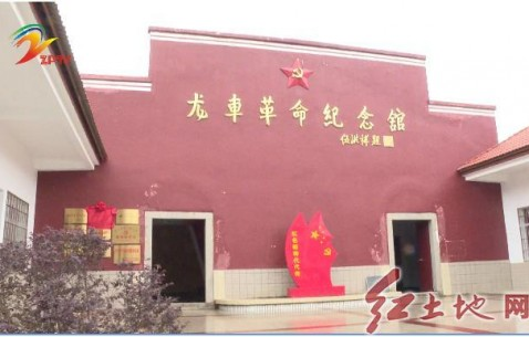 福建漳平市政协到永福开展红色教育基地调研
