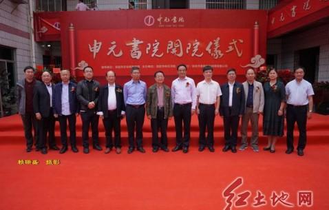 福建省龙岩市申元书院揭幕开院
