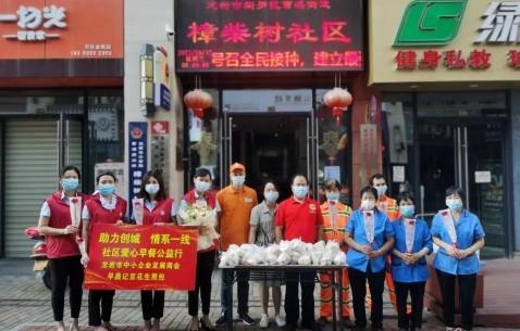 龙岩市中小企业发展商会慰问新罗城区社区干部