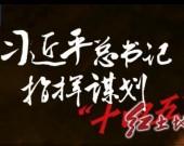 """習近平總書記指揮謀劃""""十四五""""——戰略布局 創新為首"""